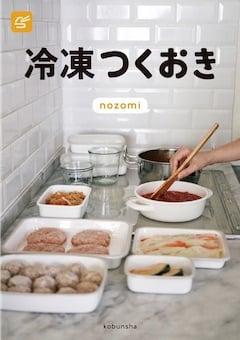 レシピ本冷凍つくおき