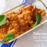 2015年2月の人気作り置きレシピ – TOP5