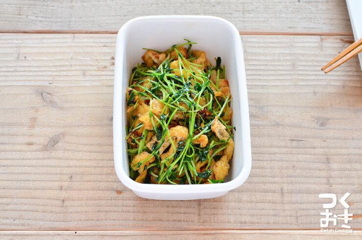 豆苗と油揚げの中華風炒め物の常備菜・作り置きレシピ