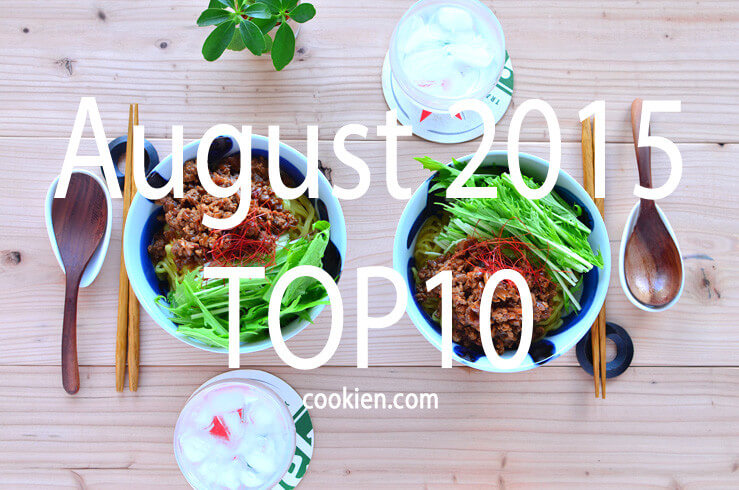 august2015top10