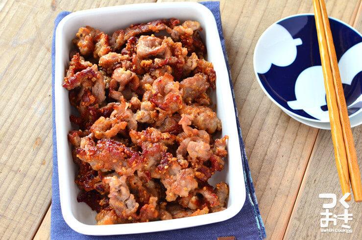豚こまカリカリ焼きの常備菜・作り置きレシピ