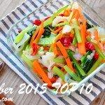 2015年10月の人気作り置き・常備菜のレシピ – TOP10