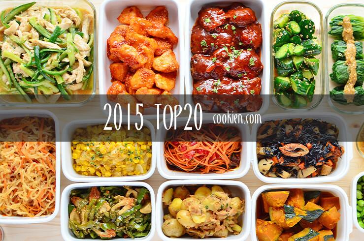 2015年の人気作り置き・常備菜のレシピ