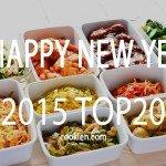 2015年の人気作り置き・常備菜のレシピ – TOP20
