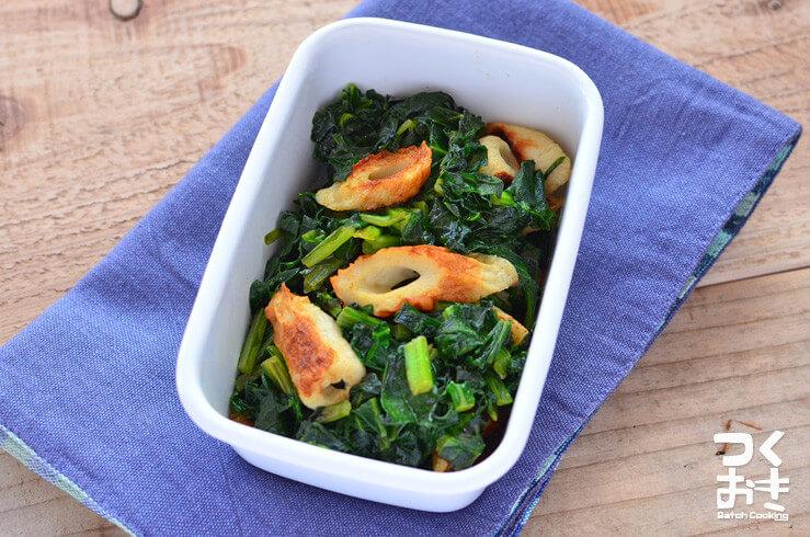 小松菜とちくわのあまから炒めの常備菜。・作り置きレシピ