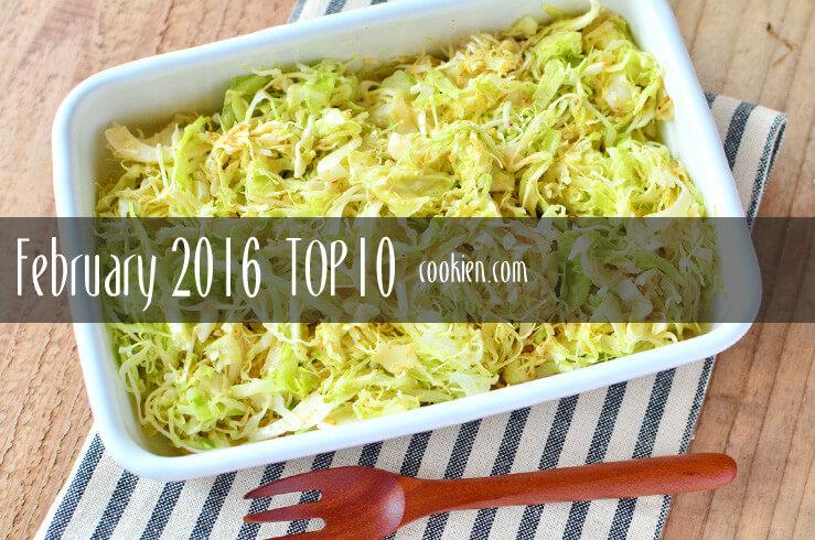 201602_top10