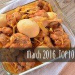 2016年3月の人気作り置き・常備菜のレシピ – TOP10
