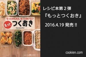 tsukuoki_book
