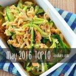 2016年5月の人気作り置き・常備菜のレシピ – TOP10