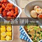 2016年6月の人気作り置き・常備菜のレシピ – TOP10