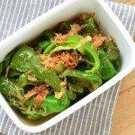 ピーマンの焼き浸しの常備菜・作り置きレシピ