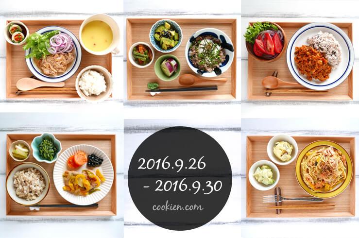 作り置きおかず・常備菜を使った食卓(20160926-0930)
