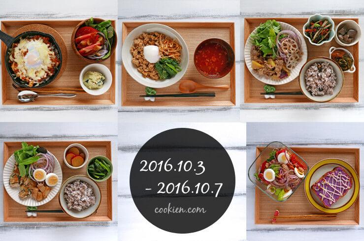 作り置き・常備菜を使った食卓(20161003-1007)
