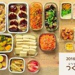 週末まとめて作り置き・常備菜レポート(2016/10/23)