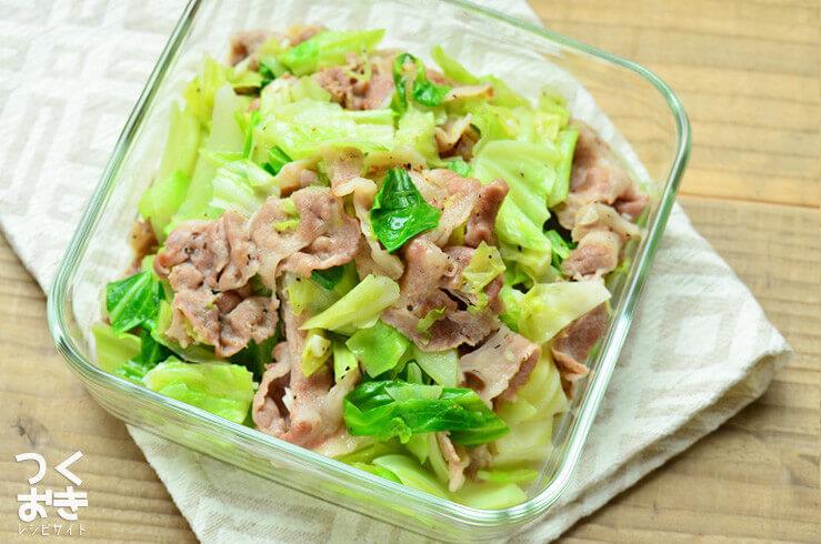 豚肉とキャベツの塩バター炒めの常備菜・作り置きレシピ