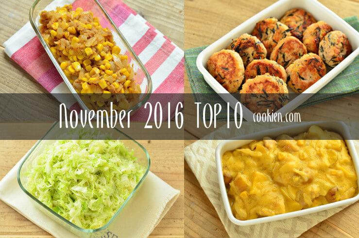 201611_top10