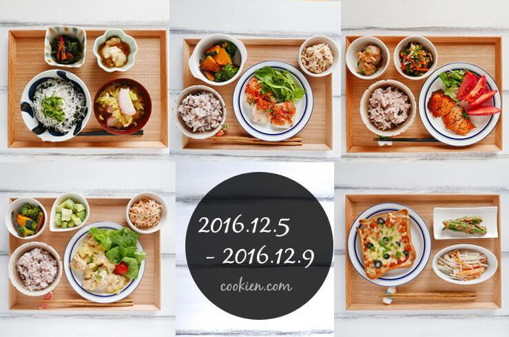 作り置きおかず・常備菜を使った献立(20161205-1209)