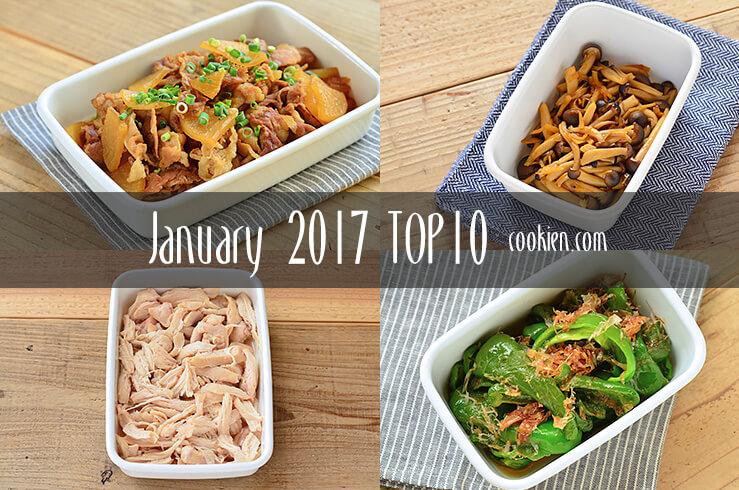 2017年1月の人気作り置き・常備菜のレシピ