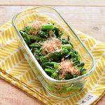 春菊のおひたしの常備菜・作り置きレシピ