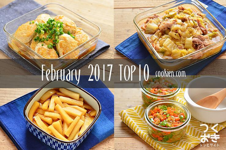 2017年2月の人気作り置き・常備菜のレシピ