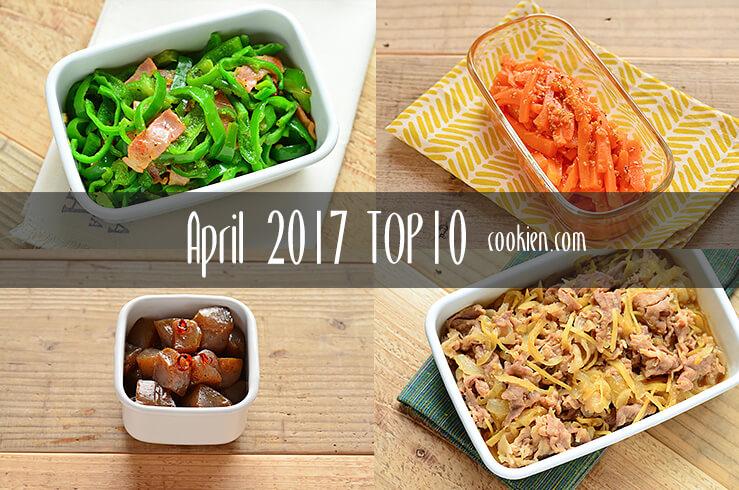 2017年4月の人気作り置き・常備菜のレシピ