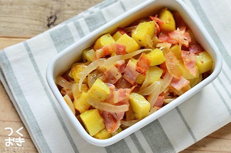角切りジャーマンポテトの常備菜・作り置きレシピ
