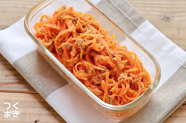 にんじんのツナごま和えの常備菜・作り置きレシピ