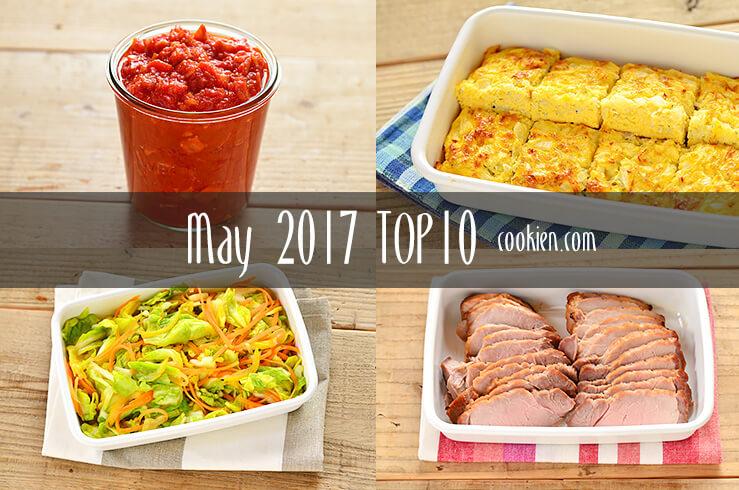 2017年5月の人気作り置き・常備菜のレシピ