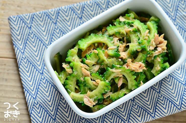 ゴーヤのツナ和えの常備菜・作り置きレシピ