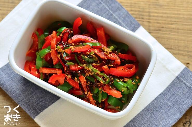 ピーマンとパプリカの塩こんぶごま酢和えの常備菜・作り置きレシピ
