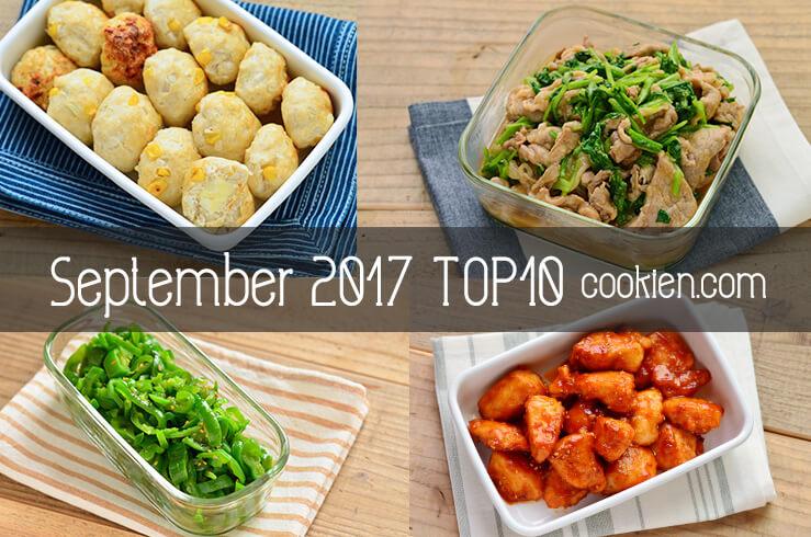 2017年9月の人気作り置き・常備菜のレシピ