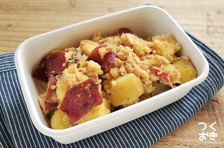 さつまいものツナ和えの常備菜・作り置きレシピ