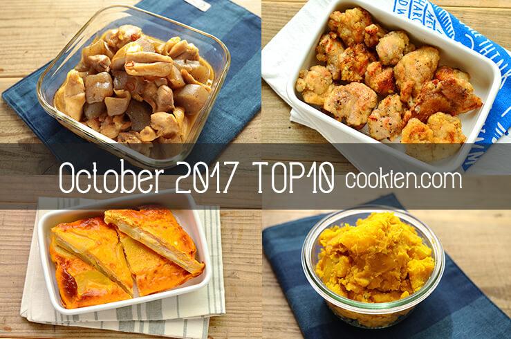 2017年10月の人気作り置き・常備菜のレシピ