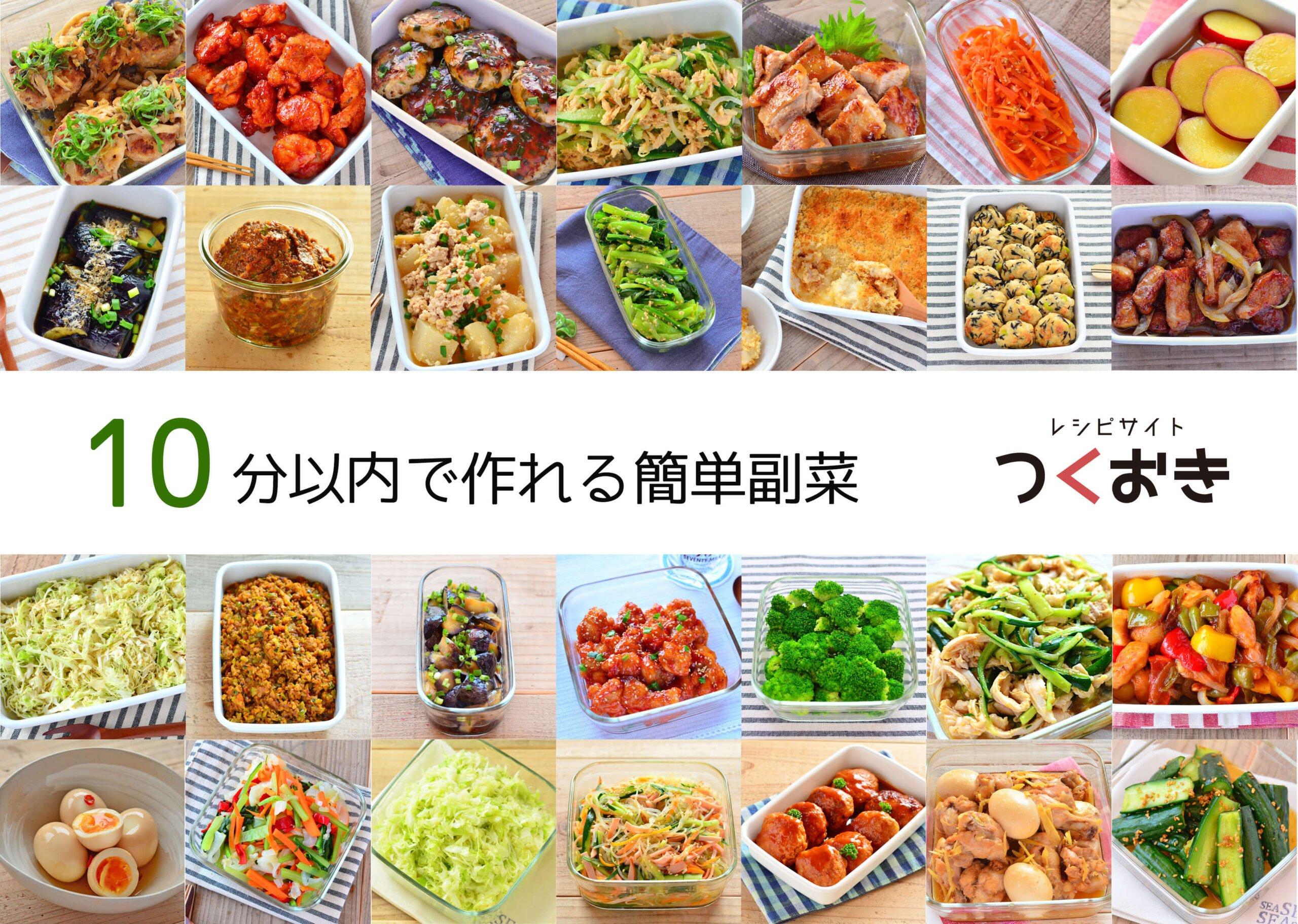 10分以内で作れる簡単副菜【人気順】 | つくおき | 作り置き・簡単 ...
