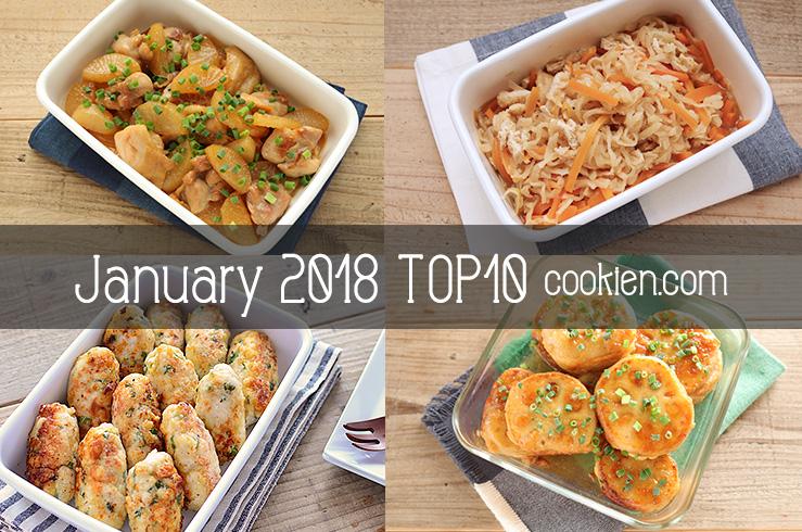 2018年1月の人気作り置き・常備菜のレシピ