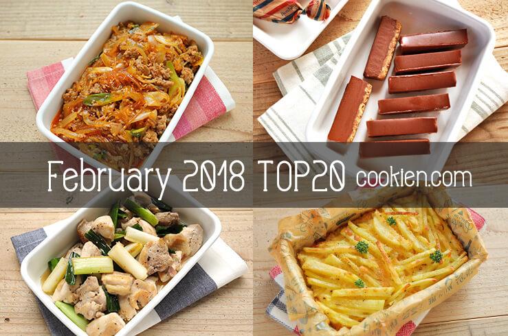2018年2月の人気作り置き・常備菜のレシピ