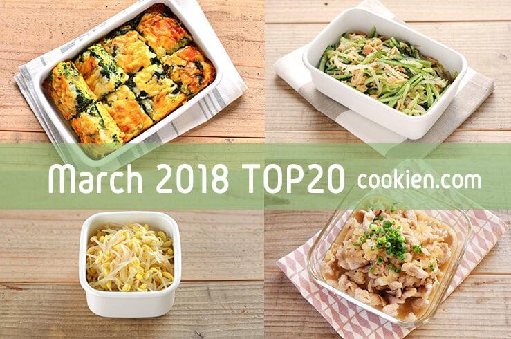 2018年3月の人気作り置き・常備菜のレシピ
