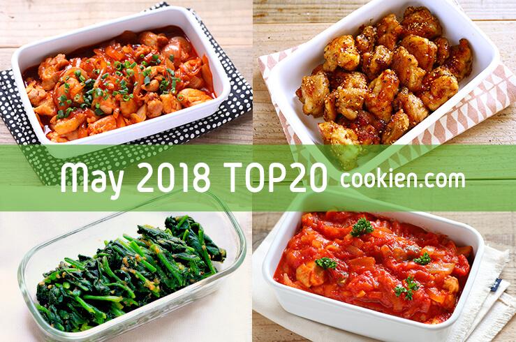 2018年5月の人気作り置き・常備菜のレシピ