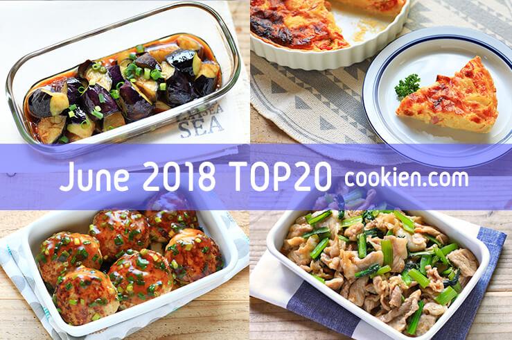 2018年6月の人気作り置き・常備菜のレシピ