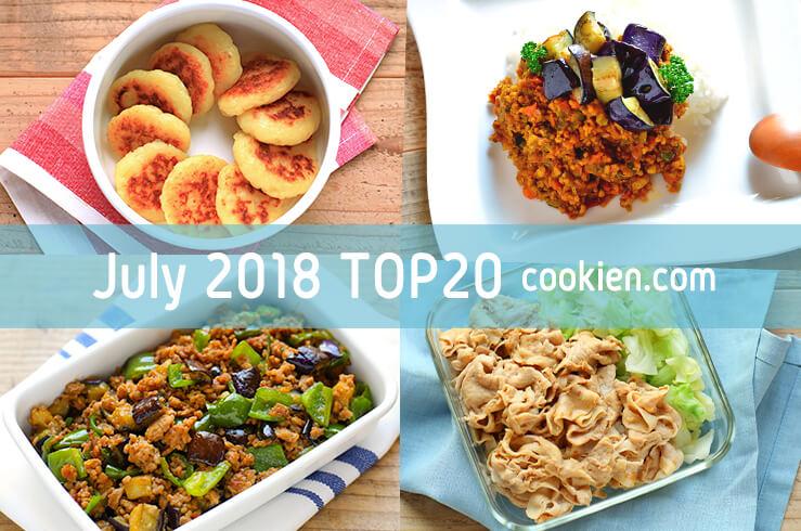 2018年7月の人気作り置き・常備菜のレシピ