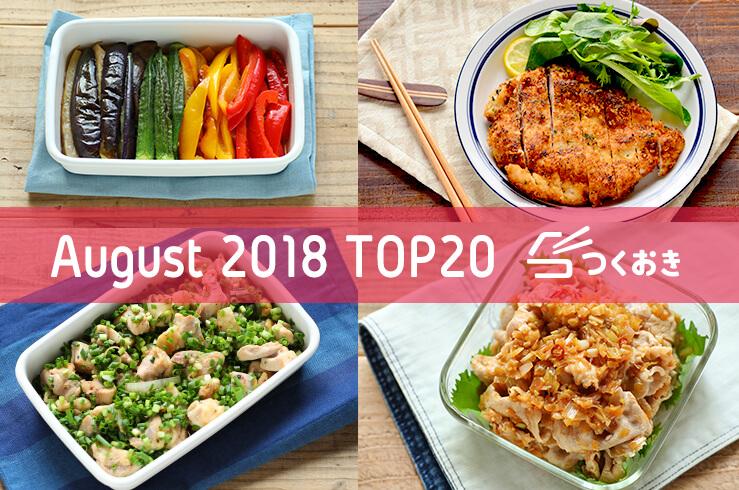 2018年8月の人気作り置き・常備菜のレシピ