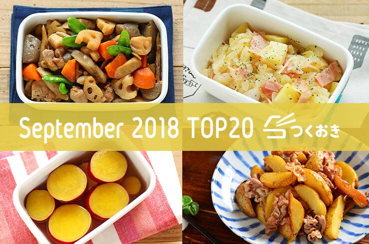 2018年9月の人気作り置き・常備菜のレシピ