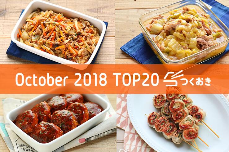 2018年10月の人気作り置き・常備菜のレシピ
