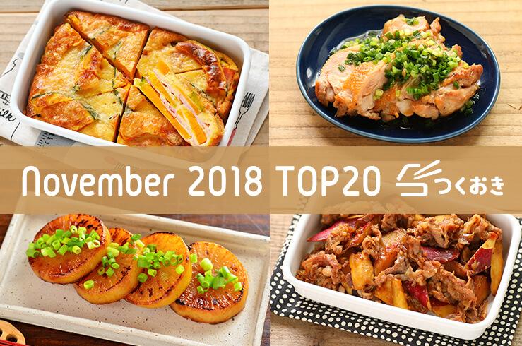 2018年11月の人気作り置き・常備菜のレシピ
