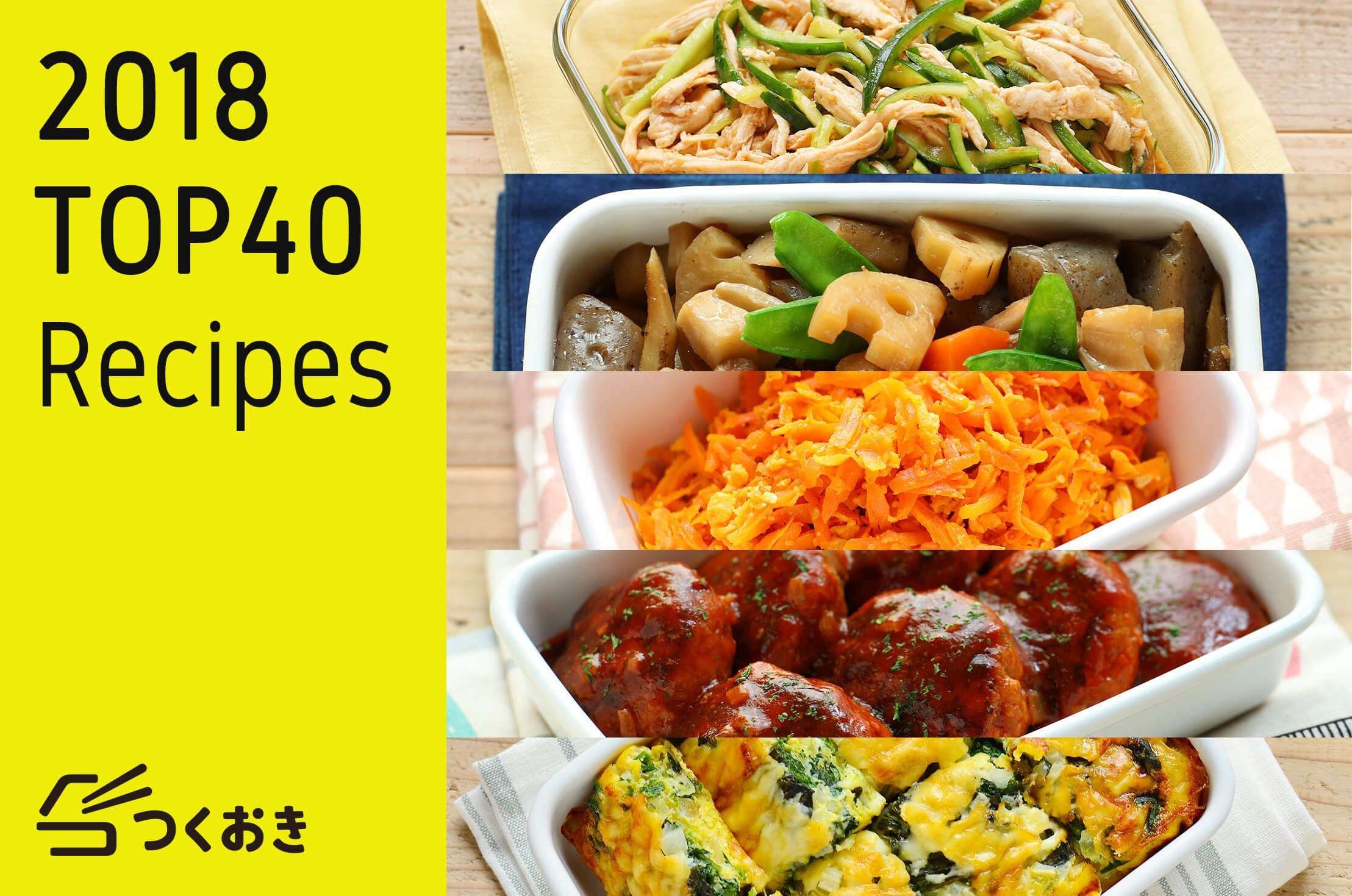 2018年の人気作り置き・常備菜レシピ - TOP40