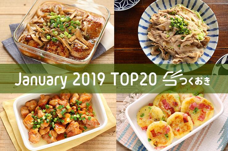 2019年1月の人気作り置き・常備菜のレシピ