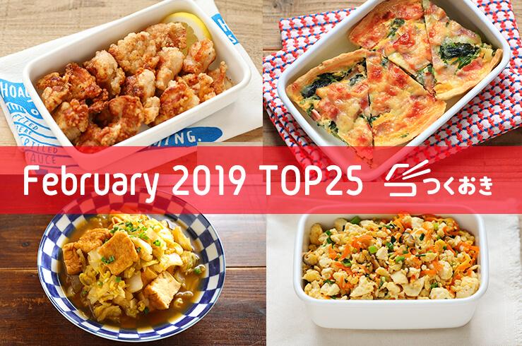 2019年2月の人気作り置き・常備菜のレシピ