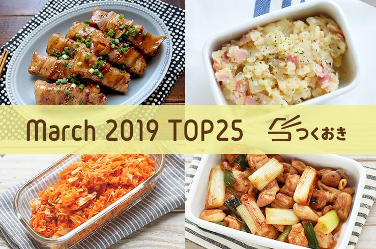 2019年3月の人気作り置き・常備菜のレシピ