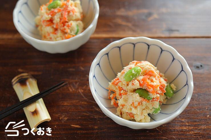 おからと枝豆とにんじんのヘルシーサラダの料理写真