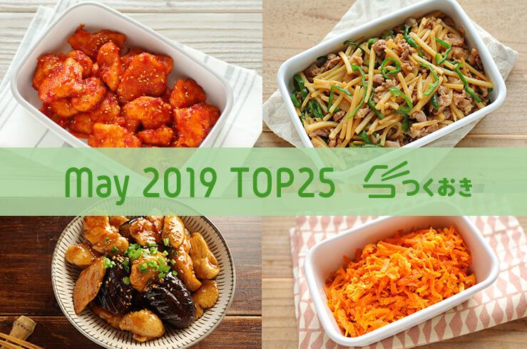 2019年5月の人気作り置き・常備菜のレシピ
